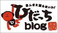 ひだっちブログ